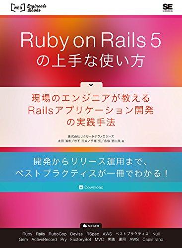 [画像:Ruby on Rails 5の上手な使い方 現場のエンジニアが教えるRailsアプリケーション開発の実践手法 (WEB Engineer's Books)]