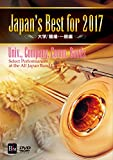 Japan's Best for 2017 大学/職場・一般編[BOD-3165][DVD]