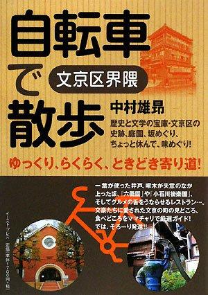 自転車で散歩 文京区界隈の詳細を見る