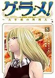 グ・ラ・メ! 8―大宰相の料理人 (BUNCH COMICS)