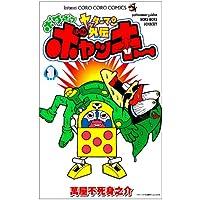 ヤッターマン外伝ボケボケボヤッキー 3 (コロコロドラゴンコミックス)