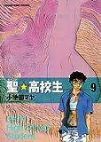 聖☆高校生(9) (ヤングキングコミックス)