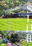 SL日和 大井川鐵道物語[DVD]