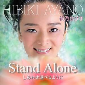 Stand Alone/しあわせ運べるように