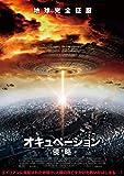 オキュペーション -侵略-[DVD]