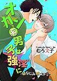 オカン系男子は強淫に-幼なじみ限定ドS- (BL☆美少年ブック)