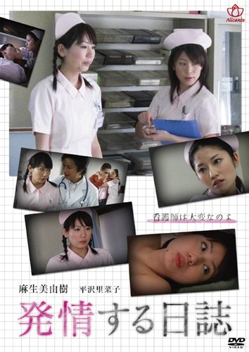 発情する日誌 [DVD]