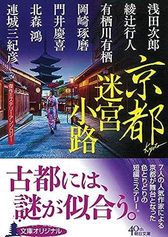 傑作ミステリーアンソロジー 京都迷宮小路 (朝日文庫)
