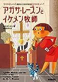 アガサ・レーズンとイケメン牧師 (コージーブックス) 画像
