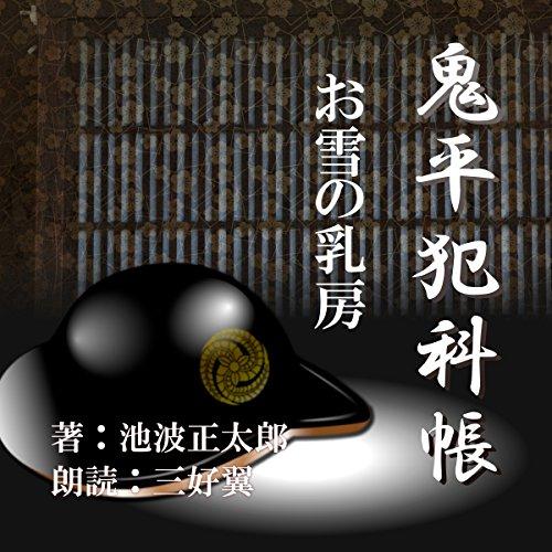 お雪の乳房(鬼平犯科帳より) | 池波 正太郎