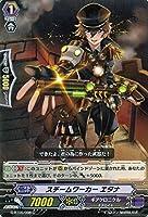 カードファイト!! ヴァンガードG スチームワーカー エタナ / 月煌竜牙(G-BT05)シングルカード