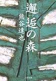 「邂逅の森」熊谷 達也