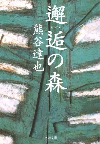 邂逅の森 / 熊谷 達也