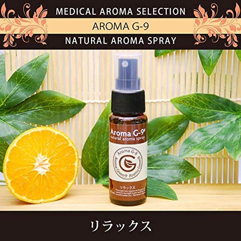 約むしゃむしゃ元気なアロマスプレー Aroma G-9# リラックスアロマスプレー 45ml
