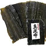 昆布締め用昆布 こぶじめ用 北海道産真昆布 150g 富山で使われる真昆布 完全無添加 昆布じめ用昆布