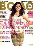 BOAO (ボアオ) 2008年 08月号 [雑誌]