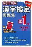 頻出度順 漢字検定準1級問題集