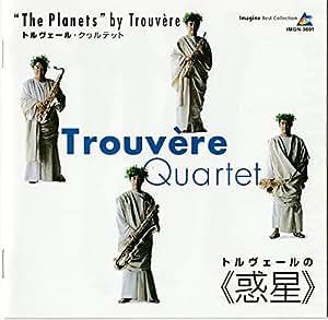 トルヴェールの《惑星》