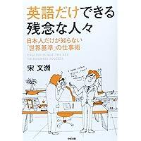 日本人だけが知らない「世界基準」の仕事術英語だけできる残念な人々