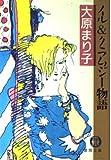 イル&クラムジー物語 (徳間文庫)