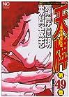 天牌 麻雀飛龍伝説 第49巻