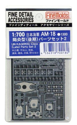 1/700 日本海軍陽炎型パーツセット2 後期