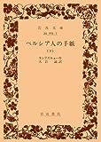 ペルシア人の手紙 (下) (岩波文庫)