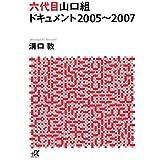 六代目山口組ドキュメント 2005~2007 (講談社+α文庫)