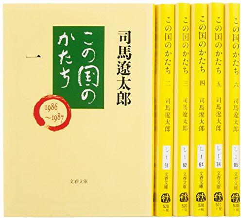 この国のかたち 全6巻 完結セット (文春文庫)の詳細を見る