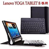 【JUVENA】Lenovo YOGA TABLET 8インチ専用BluetoothワイヤレスキーボードPUレザーケース付 キーボードとカバーが分離可能 ハンドバンド付 US配列 (ブラック) 【ペアリング説明書付】