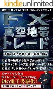 ForexDogの【FX】真空地帯トレード: 経験と計算が生み出す「負けない」FXテクニック (RealPublishing)