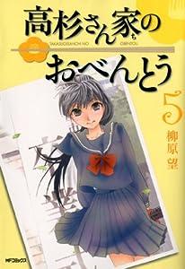 高杉さん家のおべんとう 5 (MFコミックス フラッパーシリーズ)