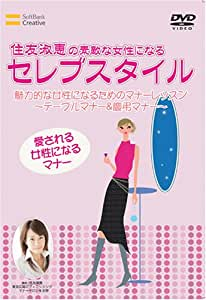 住友淑恵の素敵な女性になるセレブスタイル テーブルマナー&慶弔マナー [DVD]