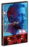 オンリー・ゴッド スペシャル・エディション [DVD] 画像
