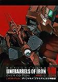 鉄のラインバレル 完全版 (18)  ディフォルメ「プラモデル」付特装版 (ヒーローズコミックス)
