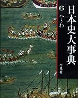 日本史大事典 (6)