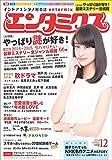 エンタミクス 2014年 12月号 [雑誌]