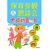 保育参観&懇談会大成功BOOK (ひかりのくに保育ブックス)