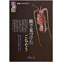 JTB るるぶ厳選カタログギフト 10800円コース 潤い(グルメ カタログギフト)(のし選択可能)