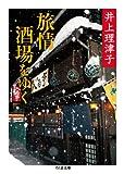 旅情酒場をゆく (ちくま文庫)