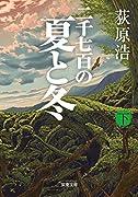 """紀元前七世紀、東日本――ピナイ(谷の村)に住むウルクは十五歳。野に獣を追い、木の実を集め、天の神に感謝を捧げる日々を送っている。近頃ピナイは、海渡りたちがもたらしたという神の実""""コーミー""""の噂でもちきりだ。だが同時にそれは「災いを招く」と囁かれていた。そんなある日、ウルクは足を踏み入れた禁忌の南の森でカヒィという名の不思議な少女と出会う。"""