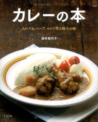 カレーの本―スパイス、ハーブ、ルゥで作る極上の味 (マイライフシリーズ 703 特集版)の詳細を見る