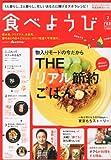 食べようび 2013年 02月号 [雑誌]