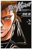 荒くれKNIGHT 2 (少年チャンピオン・コミックス)