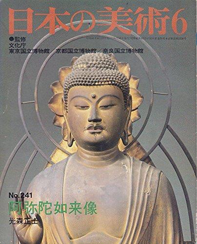 阿弥陀如来像 (日本の美術 No.241)