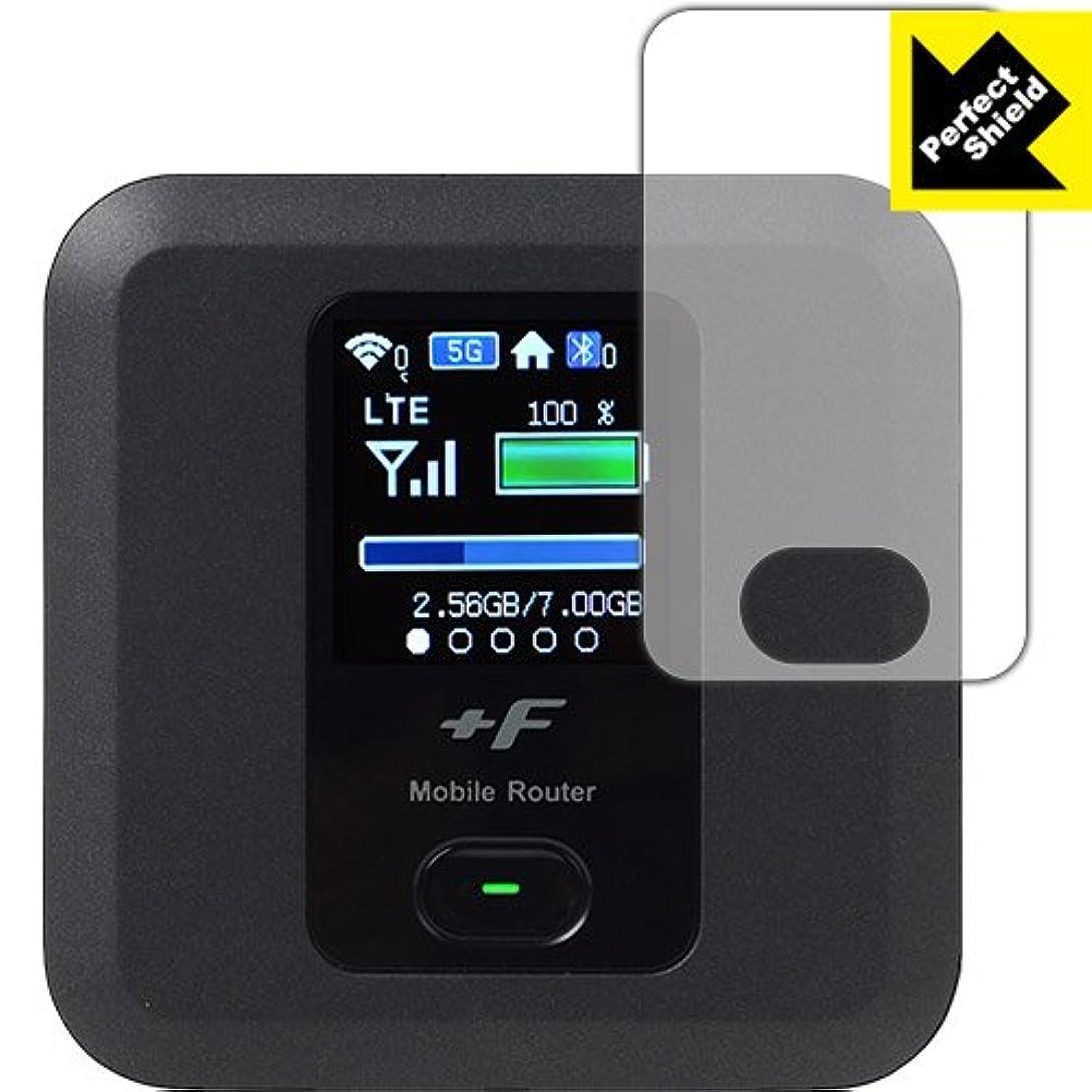 荒野到着式PDA工房 +F FS030W Perfect Shield 保護 フィルム 反射低減 防指紋 日本製