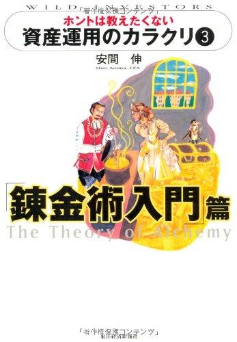 ホントは教えたくない資産運用のカラクリ (3) 「錬金術入門」篇