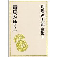 司馬遼太郎全集 (3) 竜馬がゆく 1