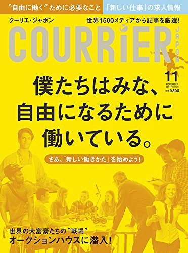 COURRiER Japon (クーリエ ジャポン) 2014年 11月号の詳細を見る