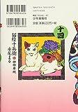 猫絵十兵衛御伽草紙  十四巻 (コミツク(ねこぱんちコミックス)(カバー付き通常コミックス)) 画像